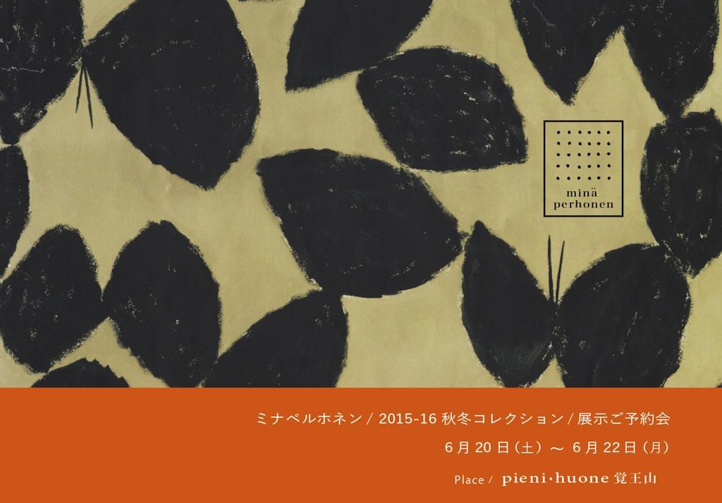 ミナ予約会2015AWX0 2